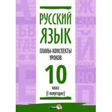 Русский язык. Планы-конспекты уроков. 10 класс (I полугодие)