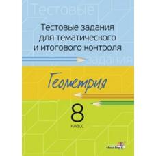 Тестовые задания для тематического и итогового контроля. Геометрия. 8 класс