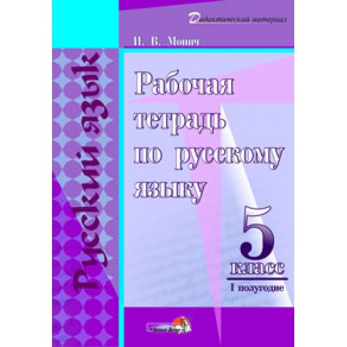 Рабочая тетрадь по русскому языку. 5 класс (l полугодие)