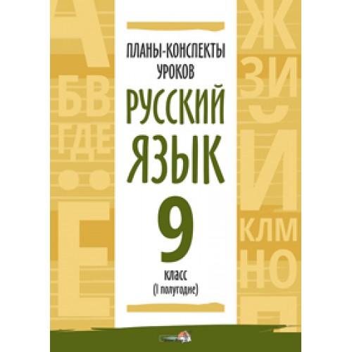 Планы-конспекты уроков. Русский язык. 9 класс (I полугодие)