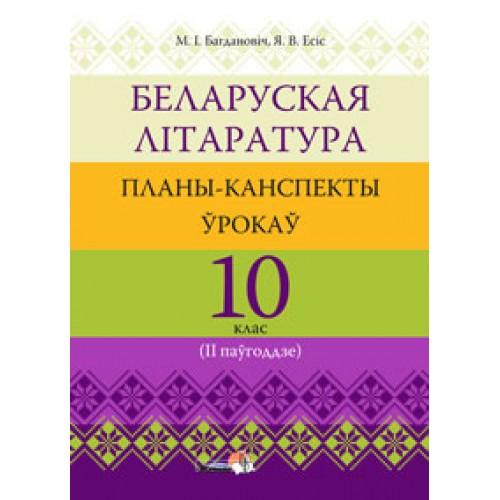 Беларуская літаратура. Планы-канспекты ўрокаў. 10 клас (II паўгоддзе)
