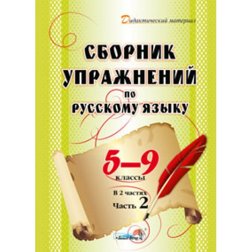 Сборник упражнений по русскому языку. 5—9 кл. : в 2 ч. Ч. 2