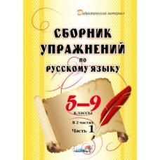 Сборник упражнений по русскому языку. 5—9 кл. : в 2 ч. Ч. 1