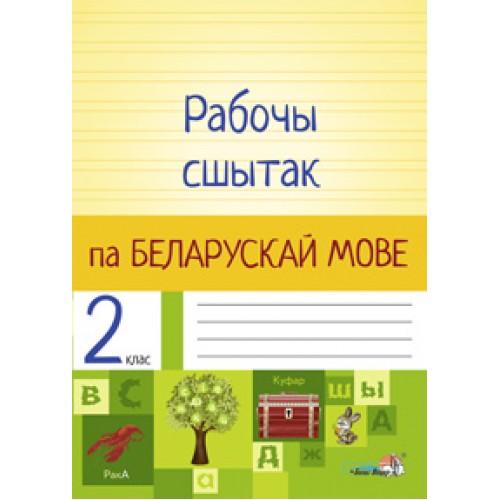 Рабочы сшытак па беларускай мове. 2 клас