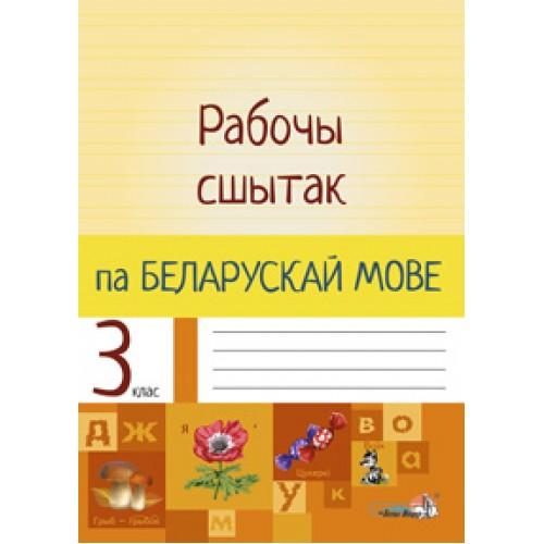 Рабочы сшытак па беларускай мове. 3 клас