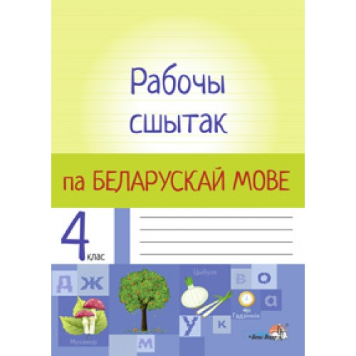 Рабочы сшытак па беларускай мове. 4 клас
