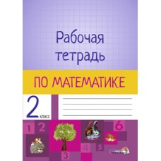 Рабочая тетрадь по математике. 2 класс