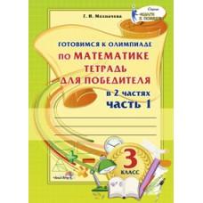 Готовимся к олимпиаде по математике. 3 класс. Тетрадь для победителя. В 2 частях. Часть 1
