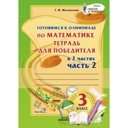Готовимся к олимпиаде по математике. 3 класс. Тетрадь для победителя. В 2 частях. Часть 2
