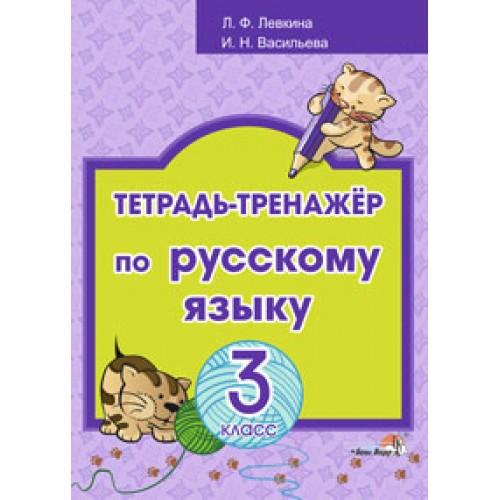 Тетрадь-тренажёр по русскому языку. 3 класс
