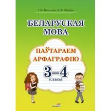 Беларуская мова. Паўтараем арфаграфію. 3-4 класы