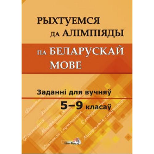 Рыхтуемся да алімпіяды па беларускай мове (заданні для вучняў 5-9 класаў)