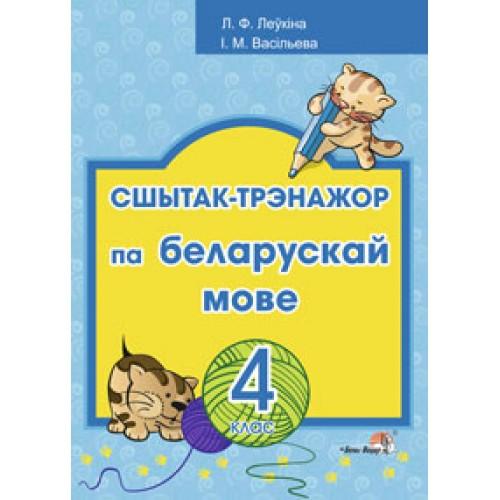 Сшытак-трэнажор па беларускай мове. 4 клас