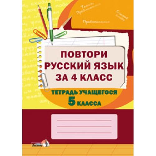 Повтори русский язык за 4 класс. Тетрадь учащегося 5 класса