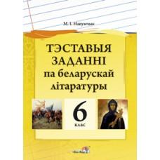 Тэставыя заданні па беларускай літаратуры. 6 клас