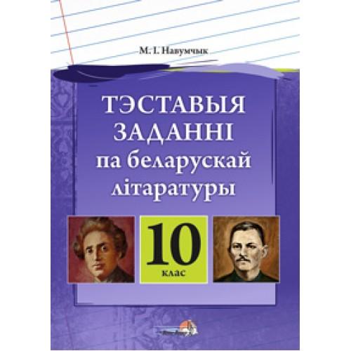 Тэставыя заданні па беларускай літаратуры. 10 клас
