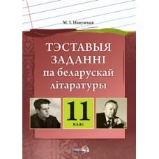 Тэставыя заданні па беларускай літаратуры. 11 клас