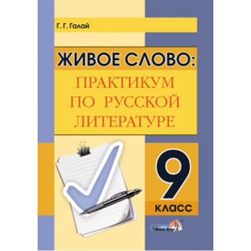 Живое слово: практикум по русской литературе. 9 класс