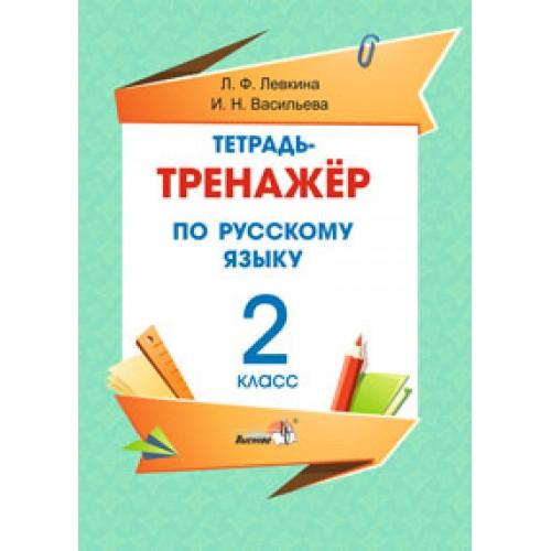 Тетрадь-тренажёр по русскому языку. 2 класс