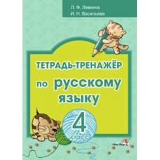 Тетрадь-тренажёр по русскому языку. 4 класс