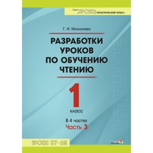Разработки уроков по обучению чтению. 1 класс. В 4 частях. Часть 3