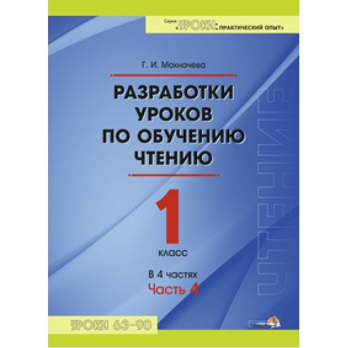 Разработки уроков по обучению чтению. 1 класс. В 4 частях. Часть 4