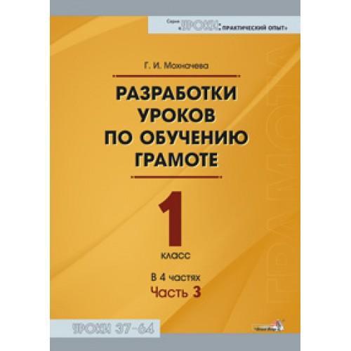 Разработки уроков по обучению грамоте. 1 класс. В 4 частях. Часть 3