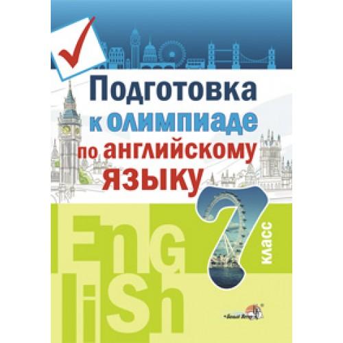 Подготовка к олимпиаде по английскому языку. 7 класс