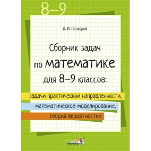 Сборник задач по математике для 8-9 классов: задачи практической направленности, математическое моделирование, теория вероятностей