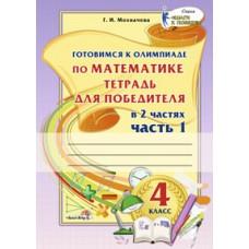 Готовимся к олимпиаде по математике. 4 класс. Тетрадь для победителя. В 2 частях. Часть 1