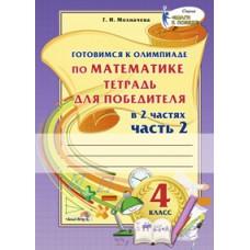 Готовимся к олимпиаде по математике. 4 класс. Тетрадь для победителя. В 2 частях. Часть 2