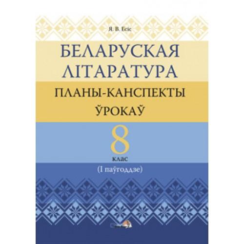 Беларуская літаратура: планы-канспекты ўрокаў. 8 клас (I паўгоддзе)
