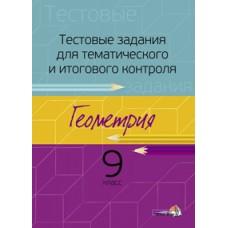 Тестовые задания для тематического и итогового контроля. Геометрия. 9 класс