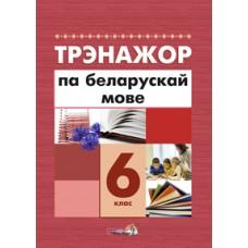 Трэнажор па беларускай мове. 6 клас