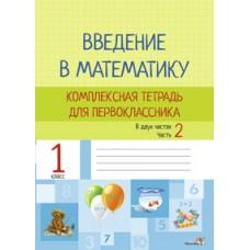 Введение в математику. Комплексная тетрадь для первоклассника. В 2 частях. Часть 2