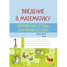 Введение в математику. Комплексная тетрадь для первоклассника. В 2 частях. Часть 1