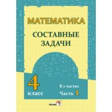 Математика. Составные задачи. 4 класс. В 2 частях. Часть 1