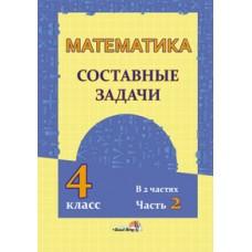 Математика. Составные задачи. 4 класс. В 2 частях. Часть 2