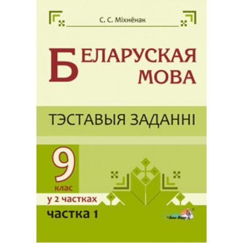 Беларуская мова. Тэставыя заданні. 9 клас. У 2 частках. Частка 1