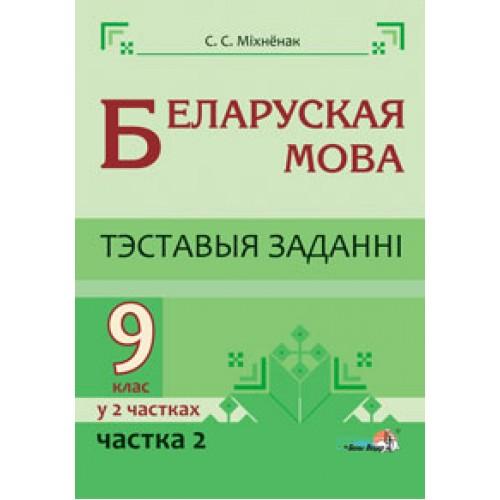 Беларуская мова. Тэставыя заданні. 9 клас. У 2 частках. Частка 2