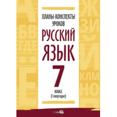 Планы-конспекты уроков. Русский язык. 7 класс (I полугодие)