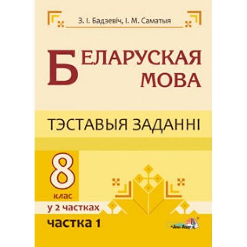 Беларуская мова. Тэставыя заданні. 8 клас. У 2 частках. Частка 1
