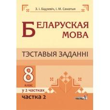 Беларуская мова. Тэставыя заданні. 8 клас. У 2 частках. Частка 2