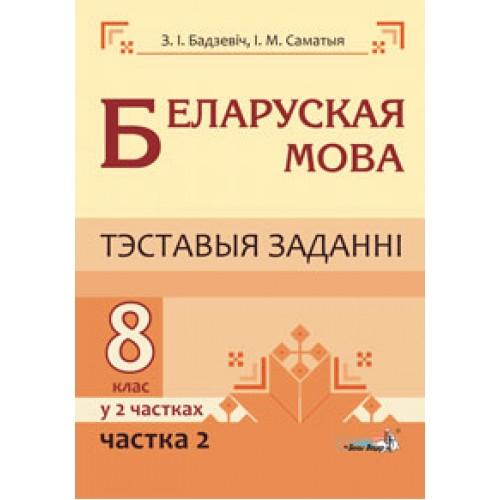 Решебники Па Беларускай Мове