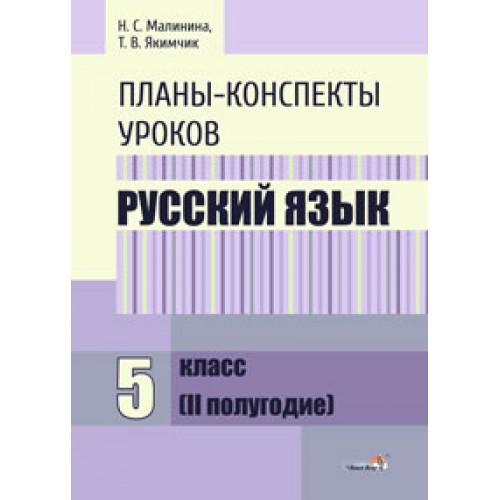 Планы-конспекты уроков. Русский язык. 5 класс (II полугодие)