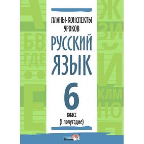 Планы-конспекты уроков. Русский язык. 6 класс (I полугодие)