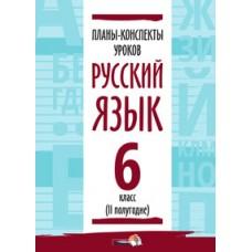 Планы-конспекты уроков. Русский язык. 6 класс (II полугодие)