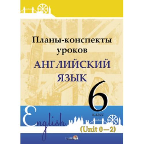 Планы-конспекты уроков. Английский язык. 6 класс (Unit 0-2)