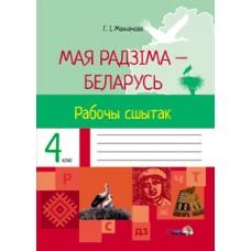 Мая Радзіма - Беларусь. Рабочы сшытак. 4 клас