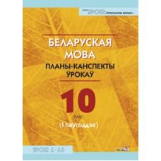 Беларуская мова. Планы-канспекты ўрокаў. 10 клас. (I паўгоддзе)